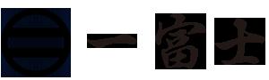大阪天満で創業65年続く歴史に裏打ちされた串・鉄板料理。