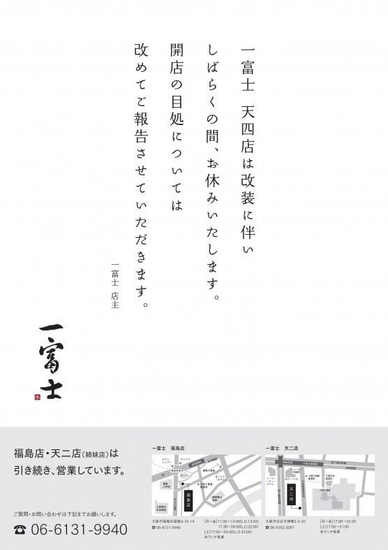 ポスター160511-2